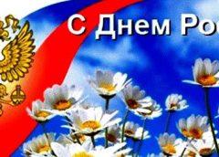12 июня — государственный праздник Российской Федерации.