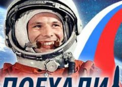 Мы — первые !  60 лет полету Юрия Гагарина в космос