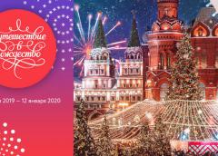 Фестиваль «Путешествие в Рождество 2020» — Москва превратилась в город-сказку.