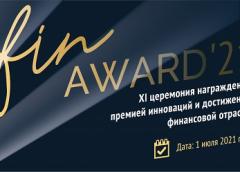 Банковская Премия «FinAwards» 2021