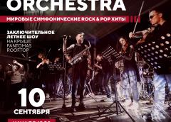 IMPERIALS ORCHESTRA — мировые симфонические хиты!