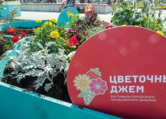 Московский Фестиваль  «Цветочный джем-2021»